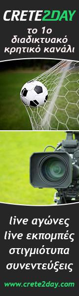 Crete2day - Κάμερα - URL (160 X 600)