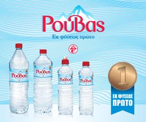 Νερό Ρούβας - 300 x 250